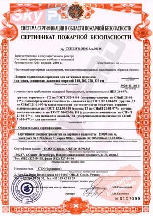 Сертификат пожарной безопасности CTN франция