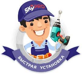 Монтажник фирмы SkyPRO