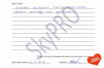 Отзыв Владимира - клиента компании SkyPRO